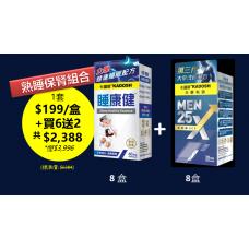 熟睡保腎組合-1 套; ( $199/盒 +買6送2) ;  8盒 MEN25 X + 8盒睡康健 , 勁慳$3996,共16盒, 8個月睡康健份量,售完即止