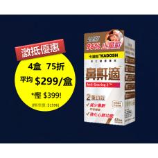 鼻鼾適*震撼價-4盒75折*(慳$400,平均$299/盒,欲購從速)