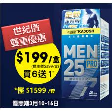 men25 pro 強 效 版