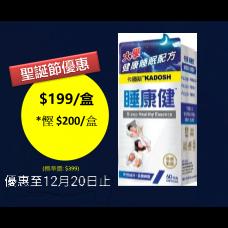睡康健*聖誕優惠 -$199/盒*(慳$200/盒,12月20日止,欲購從速)