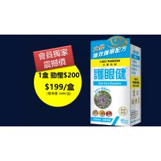 護眼抗疫組合-1 套; ($299/盒, 買一送一) ;  1盒護眼健+1盒疫禦盾 , 勁慳$499,共2盒, 2020年8月11日止 售完即止
