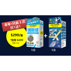 護眼保腎組合-1 套; ($299/盒, 買一送一) ;  1盒護眼健+1盒Me25X , 勁慳$499,共2盒, 2020年10月22日止 售完即止