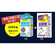 護眼抗疫組合-1 套; ($299/盒, 買一送一) ;  1盒護眼健+1盒疫禦盾 , 勁慳$499,共2盒, 2020年10月22日止 售完即止