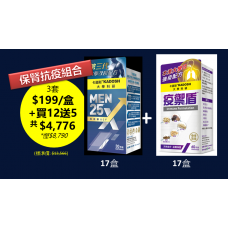 保腎抗疫組合-3套; ( $199/盒 +買12送5) ;  17盒 MEN25 X + 17盒 疫禦盾 , 勁慳$8790,共34盒, 8.5個月 Men25 X 份量, 2020年10月22日止,售完即止