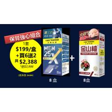 護眼保腎組合-1 套; ($299/盒, 買一送一) ;  1盒護眼健+1盒Me25X , 勁慳$499,共2盒, 2020年8月11日止 售完即止