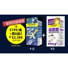 抗疫鼻敏組合-6 套; ($399/套)低至半價 ;  1盒疫禦盾+1盒鼻敏福+ 送1盒疫禦盾; 勁慳$2793,共13盒, 2020年8月11日止 售完即止
